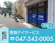 言語デイサービス:松戸